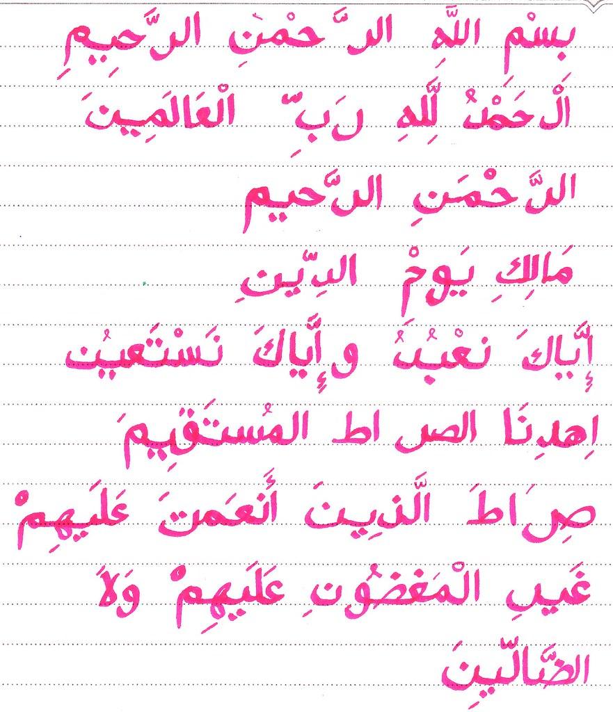 Surat Al Fatiha The Arabic For Sura 1 Al Fatiha Al Fatih
