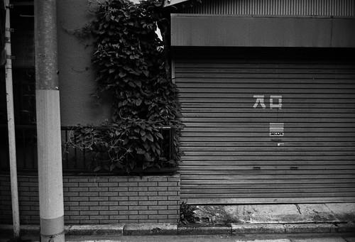 20090610-日暮里散歩。 | by moomoo-ya