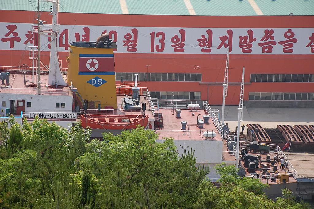 """Cargo ship """"Lyong-Gun-Bong"""""""