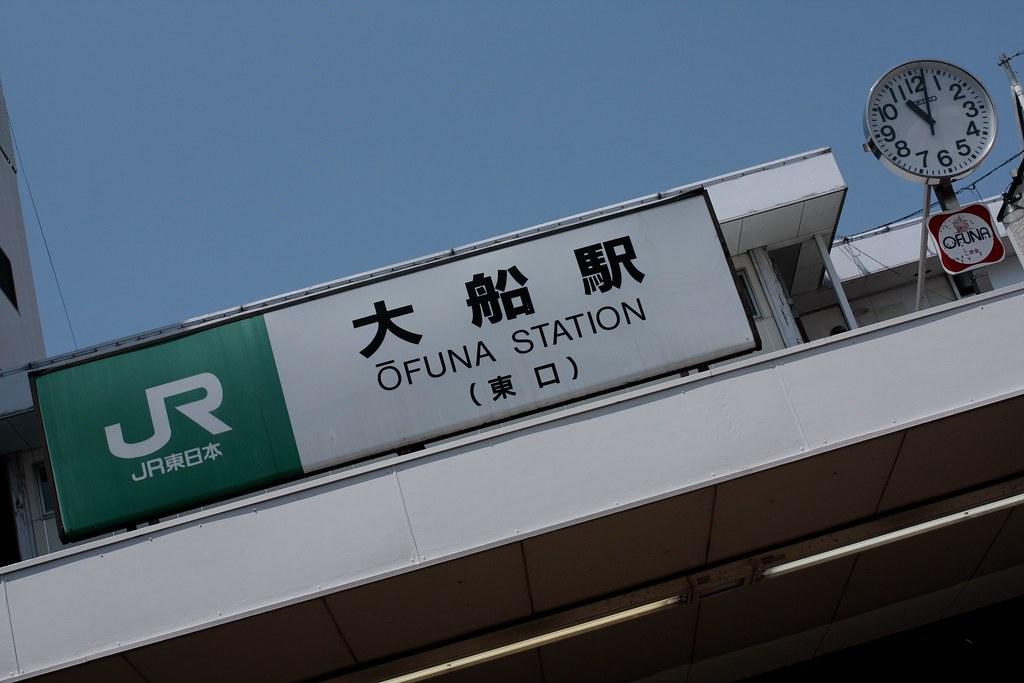 JR 大船駅
