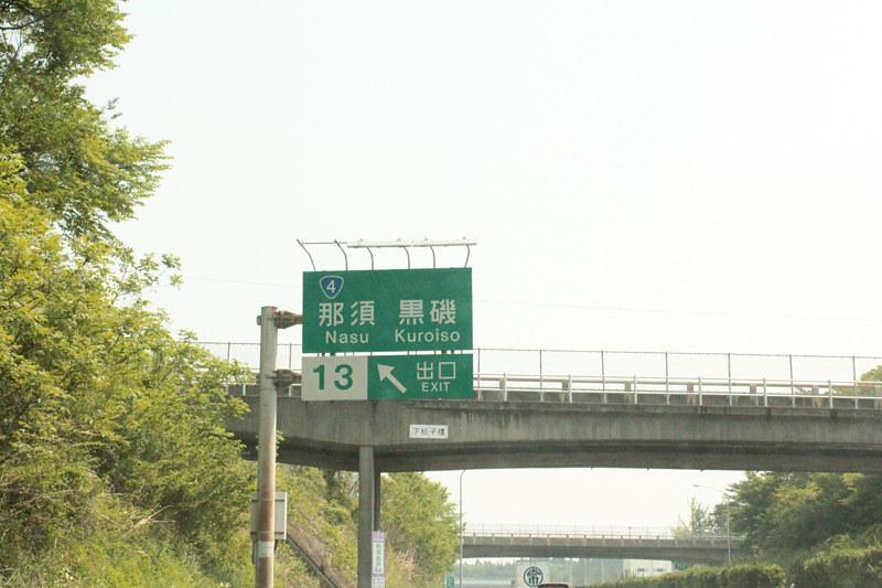 那須岳_04