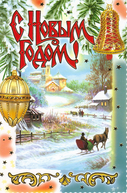 Belarus Christmas Postcard