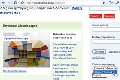 Cloudworks homepage - in Greek | by Nick Freear