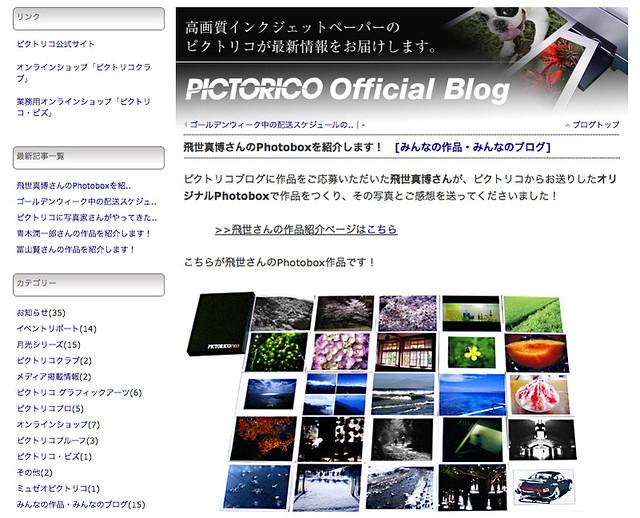 PictoricoのHPに掲載されました
