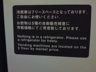 Nothing is in a refridgerator | by kalleboo