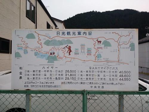 Nikkō map