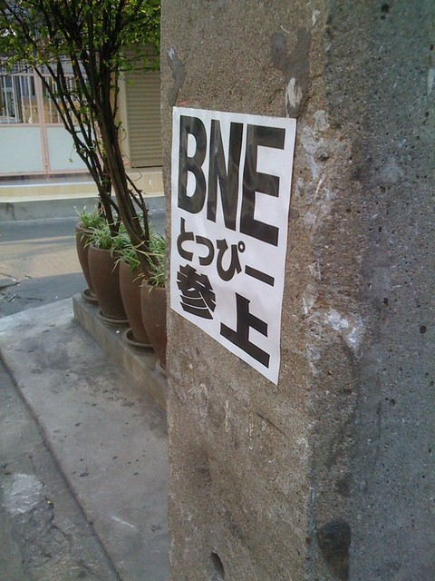 BNE とっぴー was here.
