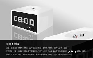 18啦!鬧鐘 Domino Clock | by Boggy_J