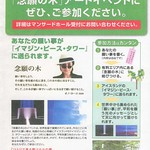 Tokachi Millennium Forest 十勝千年の森, Business Center/Mansard Hall,