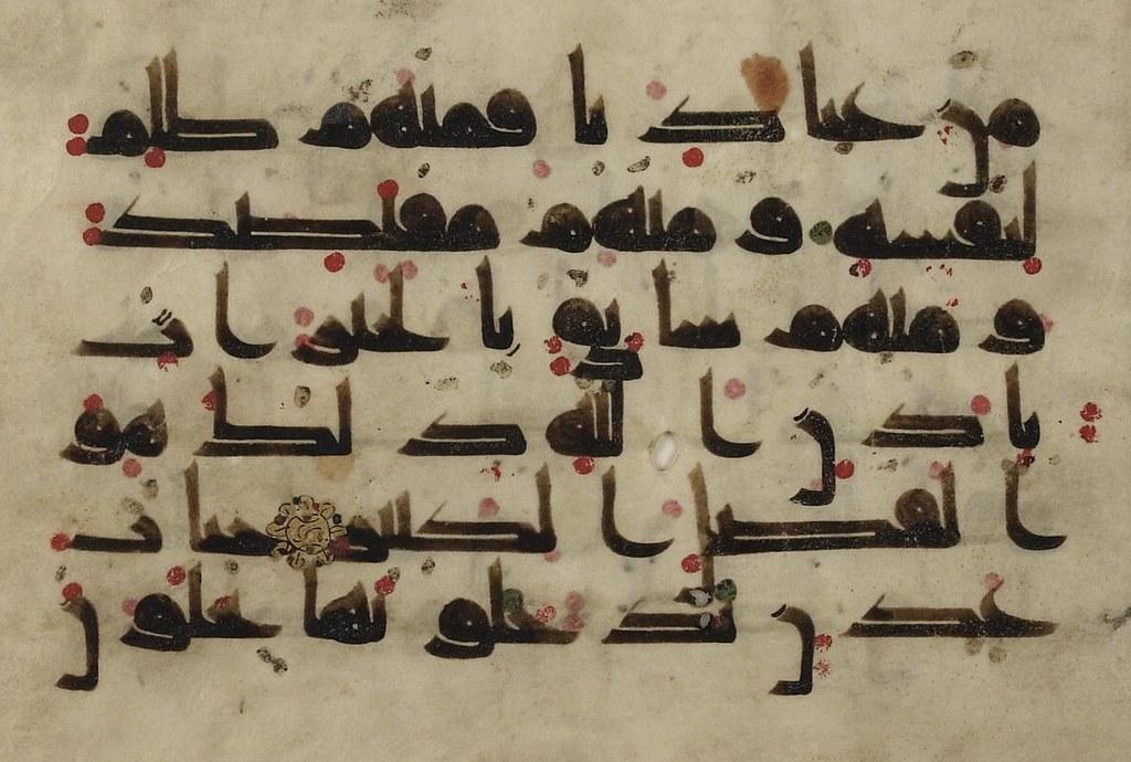 Kufi Script, 9-10th cent., qur'anic verse 3