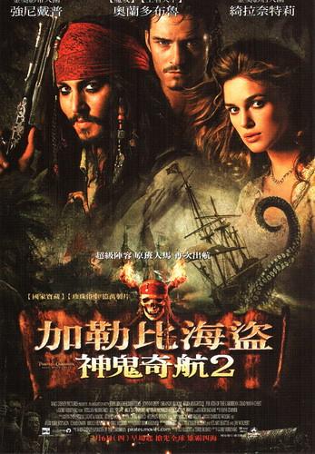 Pirates of the Caribbean 2:Dead Man's Chest(神鬼奇航2