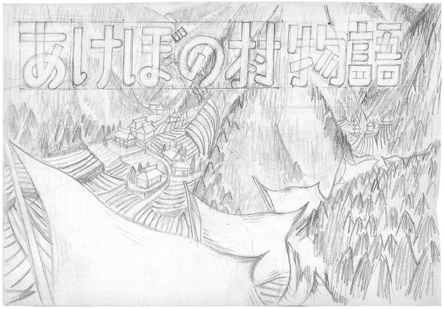 山下菊二「あけぼの村物語 紙芝居下絵表紙」(1952)
