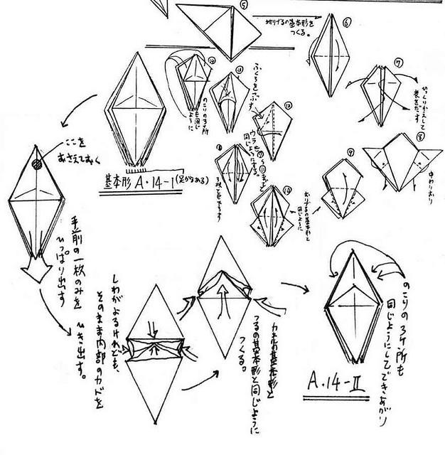 2 | by origamifreak94 origami plane-robot pg  2 | by origamifreak94