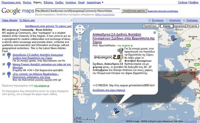 My.Aegean.gr geoRSS articles feed on gMaps - test1