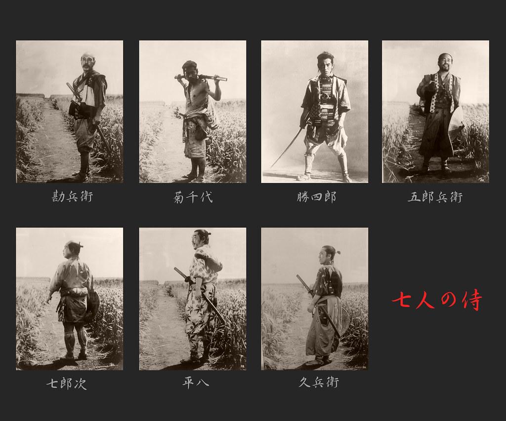 七人の侍 | kazu saito | Flickr