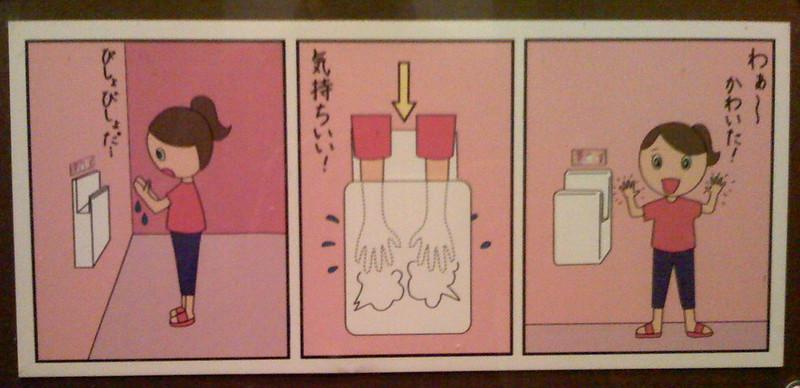 Recursive hand dryer sign