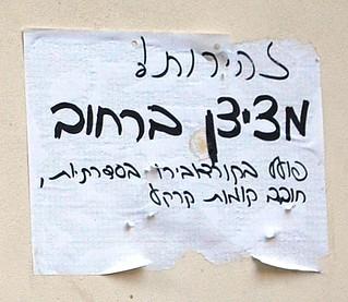 תמונה מתוך הבלוג של טמיר ישראל