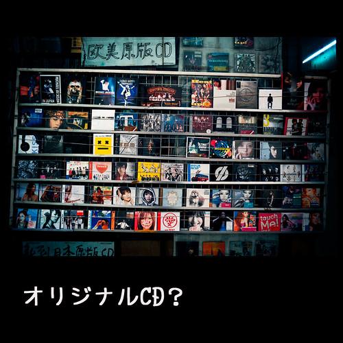 cd碟花了_オリジナルCD?   原版CD? 我曾经是一个酷爱收藏各种打口碟的人 ...