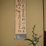 墨跡 前田利嗣公 筆 (1858~1900)侯爵