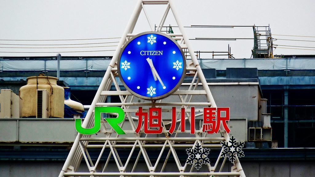 CITIZEN シチズン Clock 時計, JR Asahikawa Station, Asahikawa Hokkaido Japan