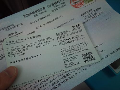 Ticket/Receipt | by kalleboo