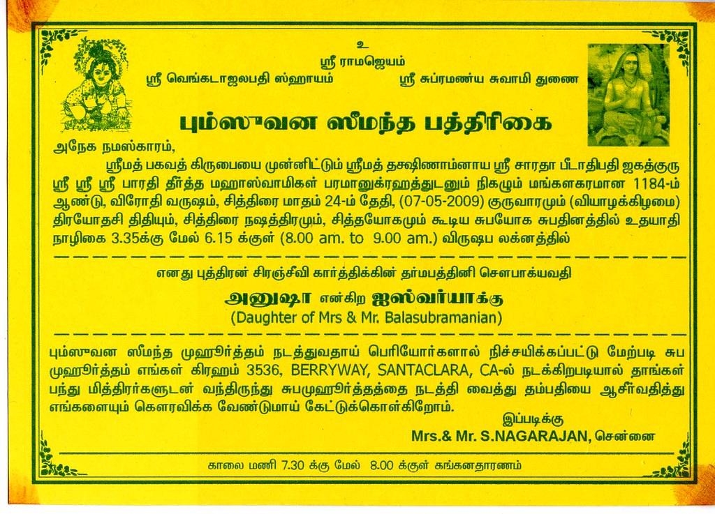 Seemantham Tamil Invitation Anu Karthik2004 Flickr