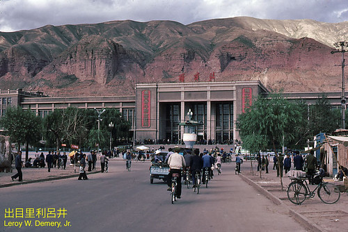 Railway station (Xining - 1), 1983 | by Leroy W. Demery, Jr.