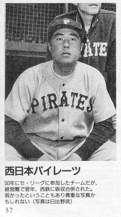 Nishi Nippon Pirates 1950 | Flickr