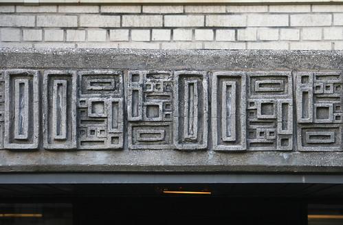 Sculpted concrete block detail | by repowers