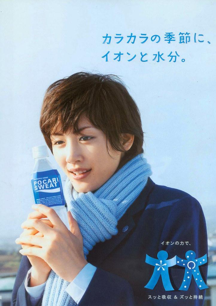 告曲_綾瀬はるか|OA:2005.12.02~★代言商品:ポカリスエット★廣告