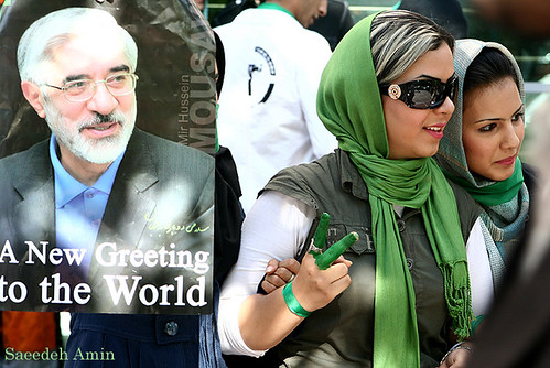 Green Chain of Human   by Saeedeh Amin
