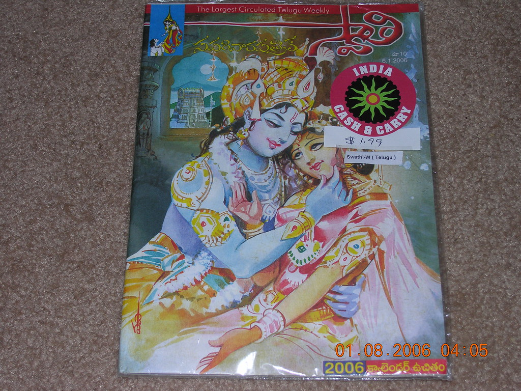 స్వాతి | Telugu magazine Swathi, January 2006 edition  I pur