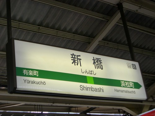 新橋駅/Shinbashi Station