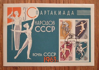 USSR 1963 LARGE POSTAGE STAMP, SPORTS RELATED