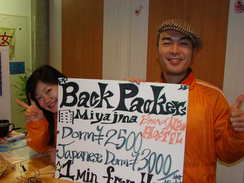 Miyajima Backpackers