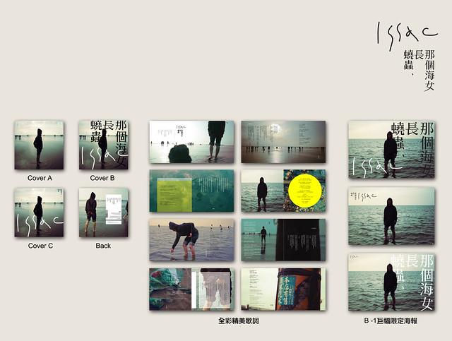 ISSAC - 那個海女長蟯蟲