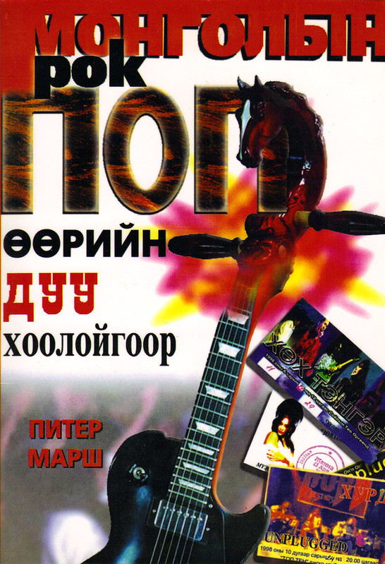Mongolian Rock Pop Front Cover