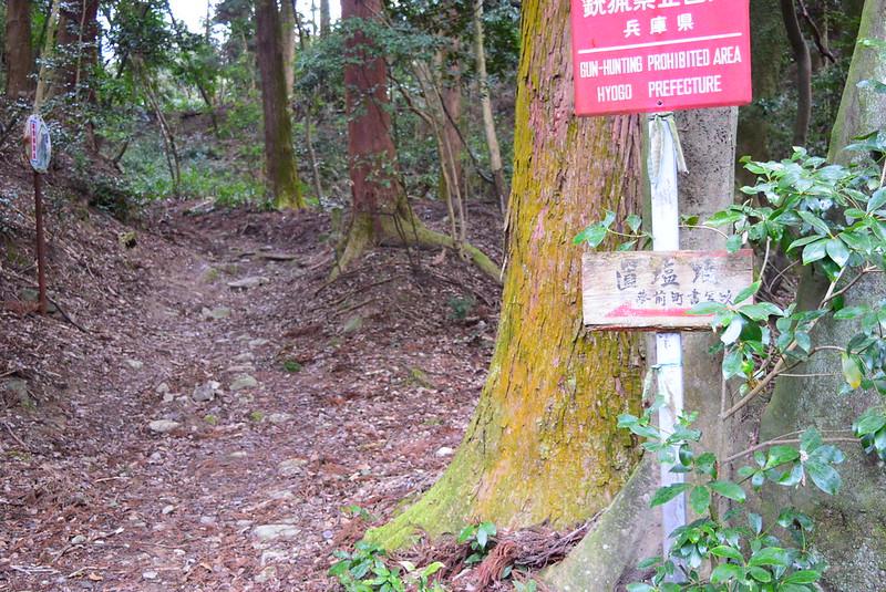 圓教寺置塩坂入り口