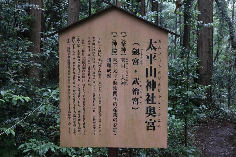 大平山神社奥宮