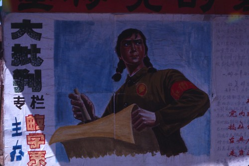 Fudan dazibao 1976 4