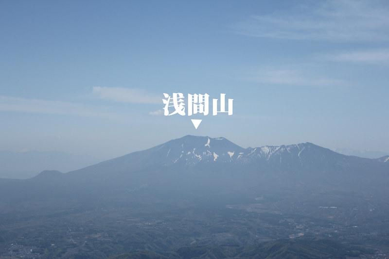 20130518_草津白根山_0039