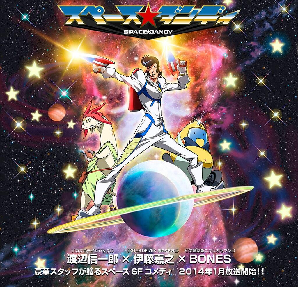 130820(1) - 搞笑宇宙獵人登場、「渡辺信一郎×夏目真悟」科幻動畫《SPACE☆DANDY》將於2014年1月首播!