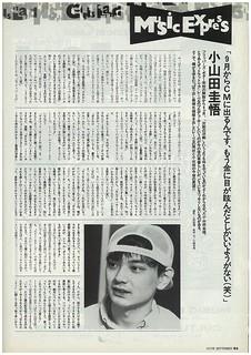 小山田圭吾 1