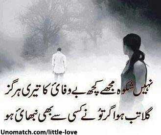 nhi-hai-shikwa-mujhe-teri-bewafai-ka-Urdu-Sad-Poetry | Flickr