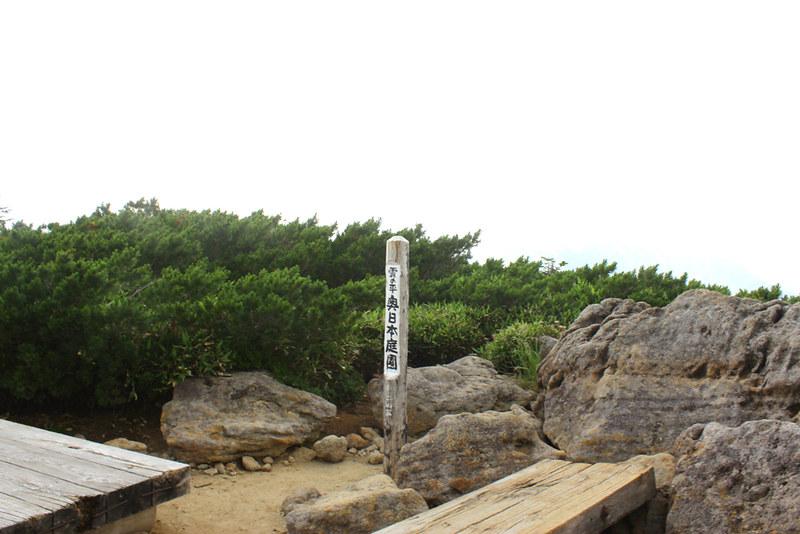 雲ノ平_108