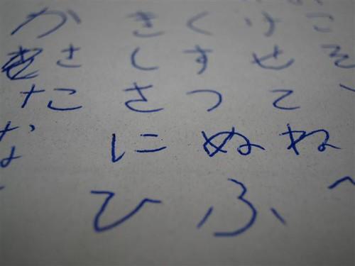 hiragana   by decentred