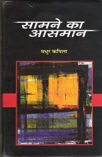 Saamne Ka Aasmaan book cover