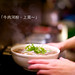 商業攝影 - 小夏天-越南山城裡的幸福廚房