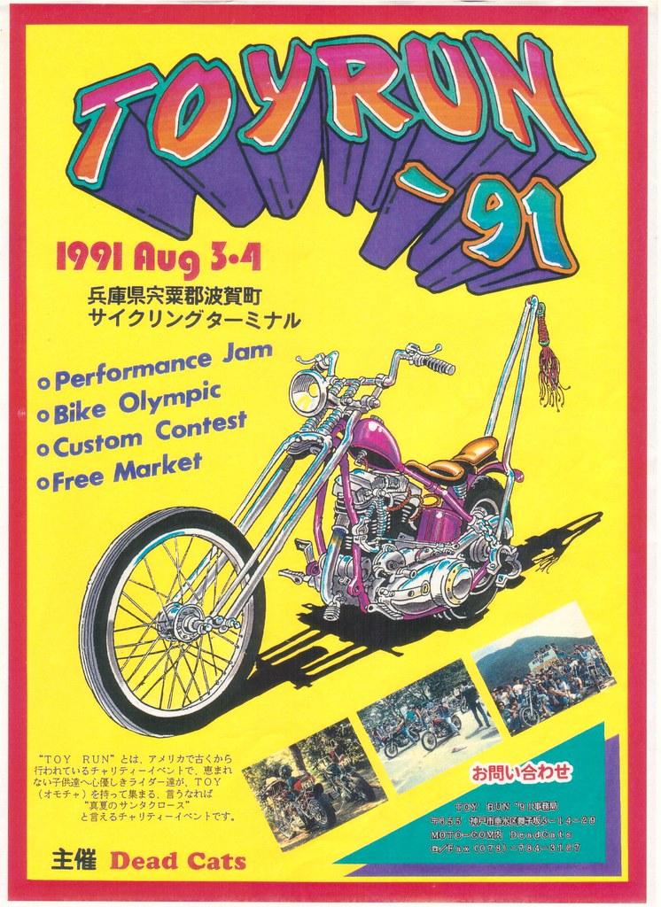 toyrun1991