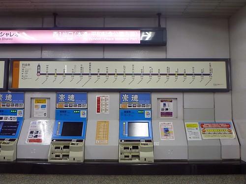 Hondori Station, Astram Line   by Kzaral